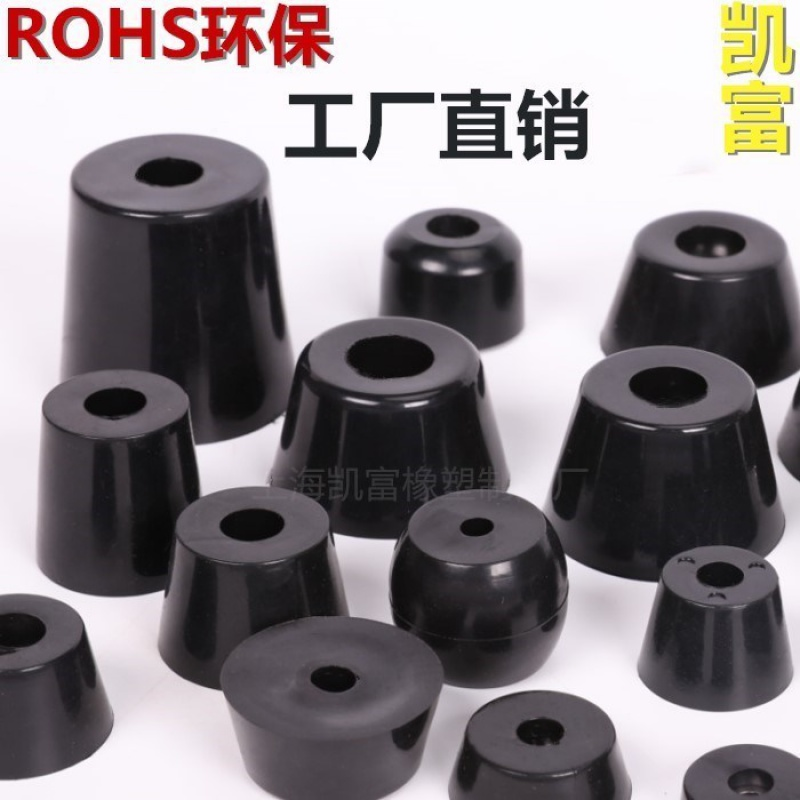 Environmental protection rubber foot pad cone machine foot pad damping pad table chair foot cup instrument foot instrument chassis with pad foot