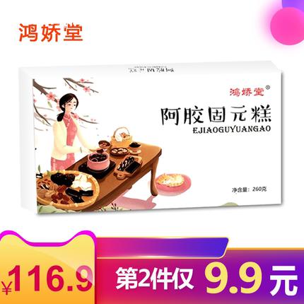 【第2份仅9.9元】东阿鸿娇堂即食阿胶固元糕 260g礼盒固元膏方
