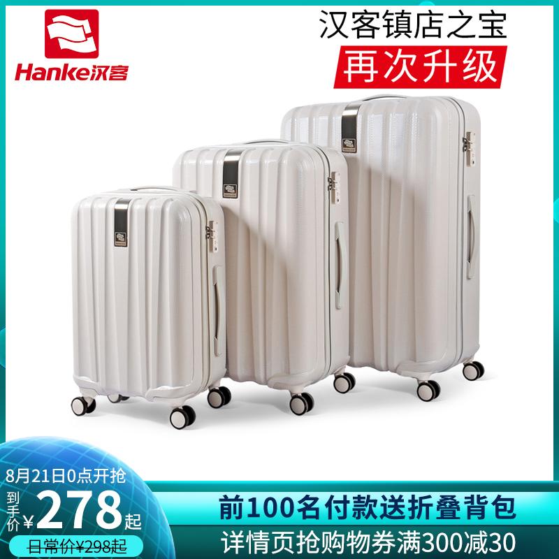 汉客镇店之宝小型箱子万向轮拉杆箱20寸旅行箱24男行李箱女登机箱