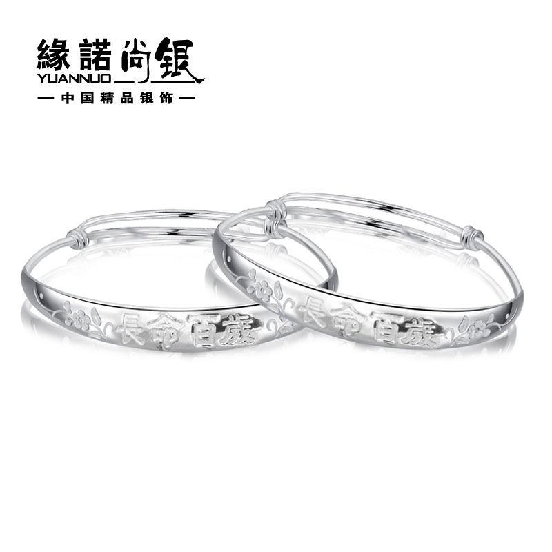 Yuan Nuo baby 999 full silver bracelet anklet long life 100 years old children silver bracelet men and women silver jewelry BABY SILVER BRACELET