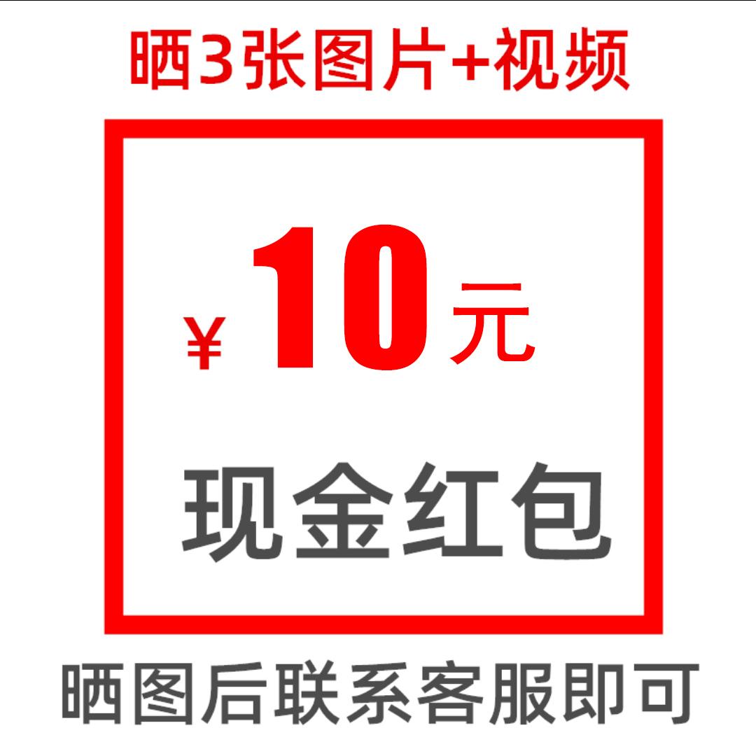 10元专享现金红包,晒3张图联系客服可领取,每个ID限一次