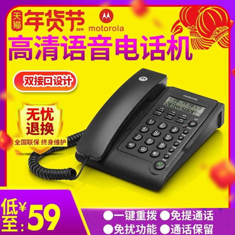 居家酒店电话免电池家用固定座机办公电话机ct220c