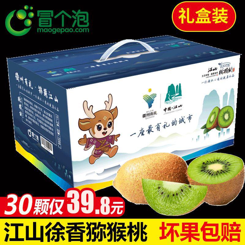 冒个泡江山徐香猕猴桃新鲜包邮5斤应季水果整箱绿心弥猴桃奇异果