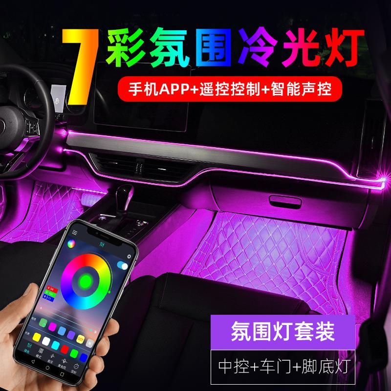汽车氛围灯冷光线改装车内音乐声控气氛灯呼吸灯七彩导光条内饰灯