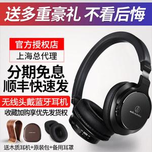 Audio Technica/铁三角 ATH-SR5BT 便携HIFI头戴式无线蓝牙耳机