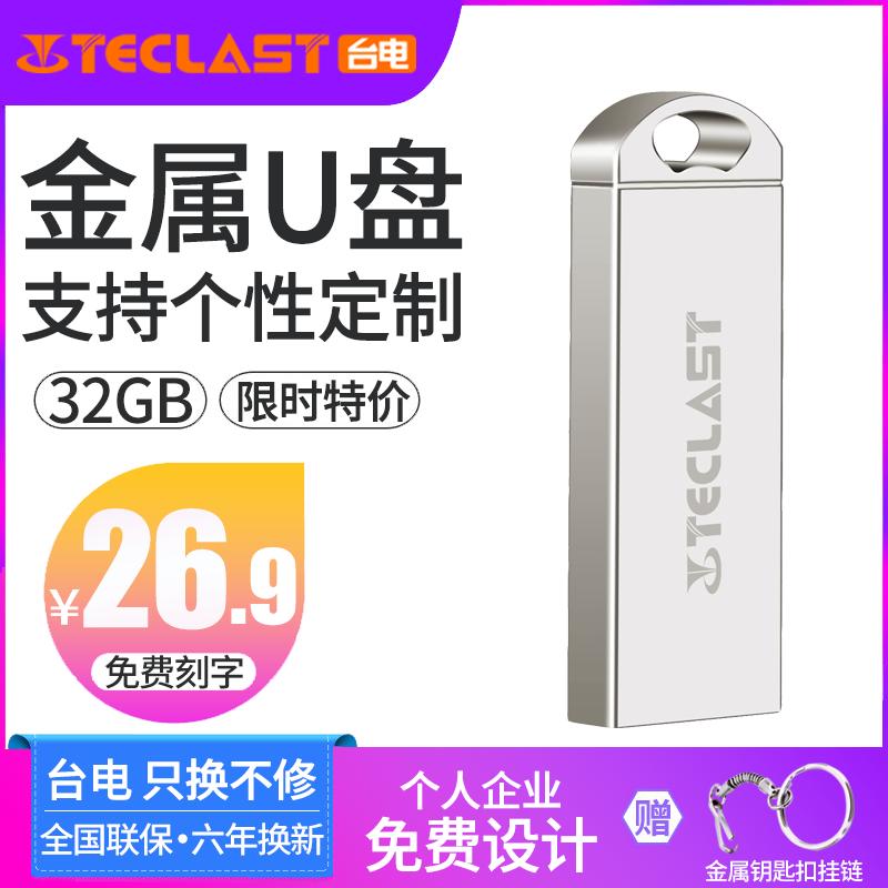 台电32g电脑重装系统u盘w7旗舰版w10专业版一键安装pe启动纯净版