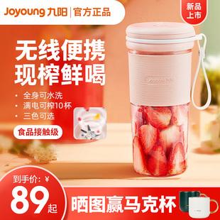 九阳榨汁机家用多功能小型便携式电动学生宿舍迷你炸水果汁榨汁杯