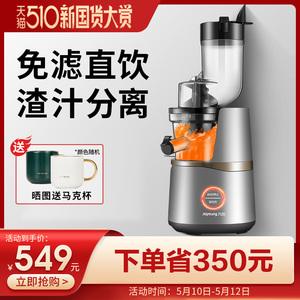 九阳官方正品家用渣汁分离水原汁机