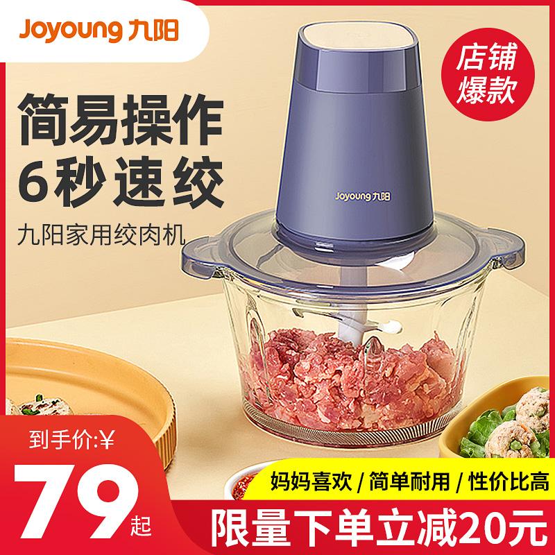 九阳绞肉机家用电动全自动多功能小型搅拌打碎肉馅菜料理机大容量