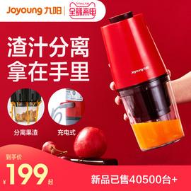 九阳榨汁机电动便携式家用渣汁分离水果汁机充电榨汁杯小型原汁机图片