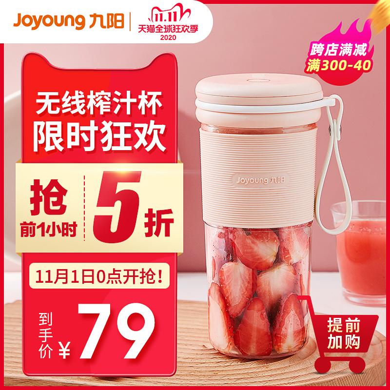 九阳榨汁机家用水果小型便携式电动多功能全自动迷你炸果汁榨汁杯 - 封面