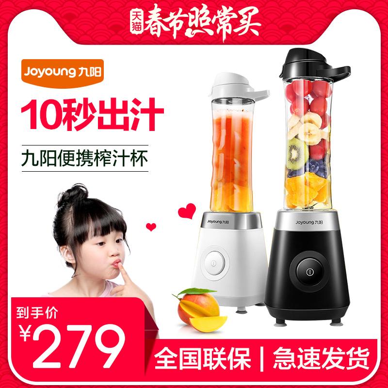 Joyoung/ девять солнце L6-C5 экстракт сок машинально портативный домой автоматический фрукты и овощи многофункциональный фруктовый сок чашка мини