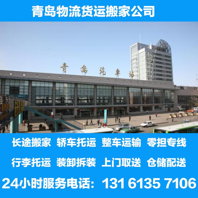青岛物流公司长途搬家货运专线轿车托运到北京整车零担行李运输图片