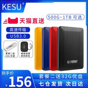科硕1t移动硬盘USB3.0手机电脑高速传输500G移动盘外接加密2TB