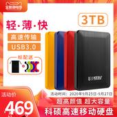 科硕3tb移动硬盘USB3.0电脑高速2TB照片资料文件外置加密储存盘4t