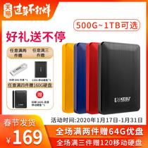 科硕1t移动硬盘USB3.0手机电脑高速500G移动盘外置加密存储2TB