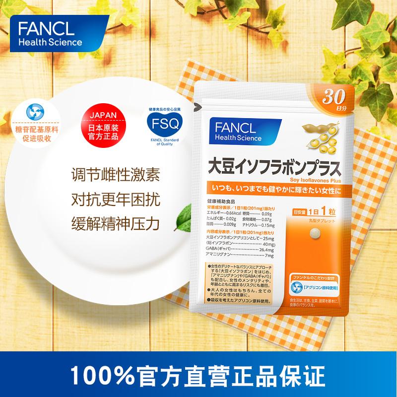FANCL大豆异黄酮片 雌激素天然缓更年期规律经期芳珂官网日本正品