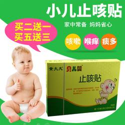黄大夫小儿宝止咳贴儿童婴幼儿止咳嗽贴化痰平喘感冒