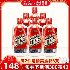 贵州茅台古镇生肖纪念53度粮食酒