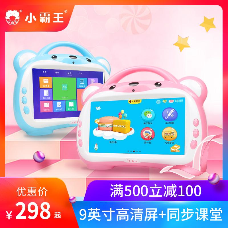 小霸王Q100儿童早教机 宝宝故事点读机可连WiFi触摸屏0-3岁6周岁