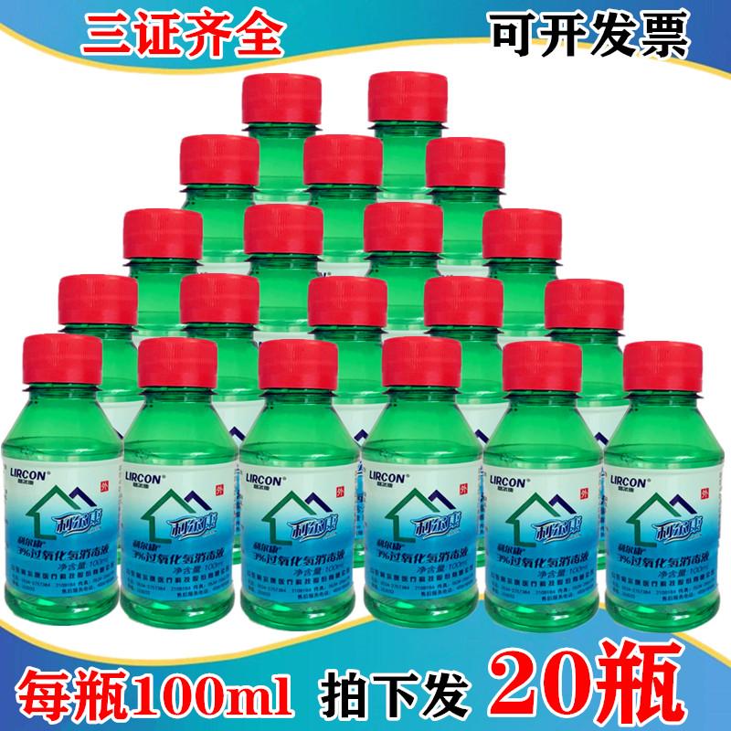 利尔康双氧水3%过氧化氢100ml*20瓶皮肤伤口耳道清洗口腔消毒液