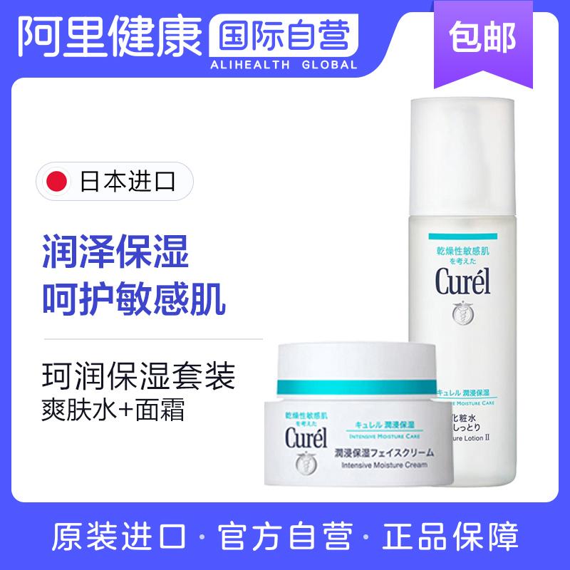Japan curel Ke run moisturizing set facial care skin care soothing sensitive skin toner + Cream