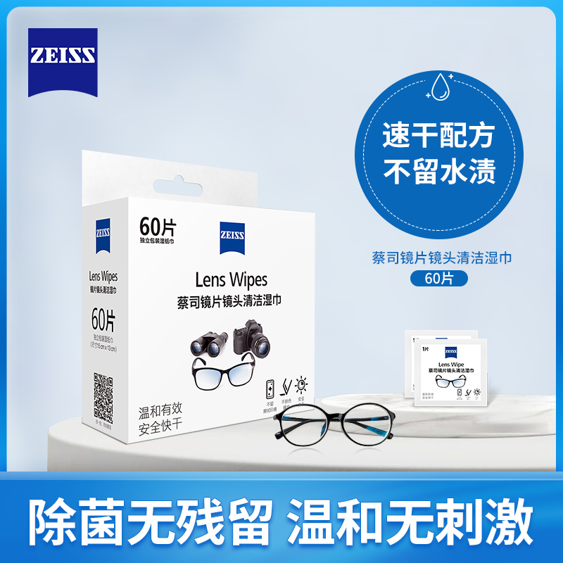 Zeiss Zeiss lens wiping paper lens wiping paper lens lens cleaning and sterilization paper towel 60 piece package