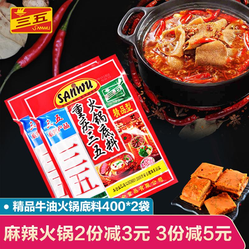 重庆三五牛油老火锅底料400g*2麻辣烫冒菜串串香精品火锅底料包邮