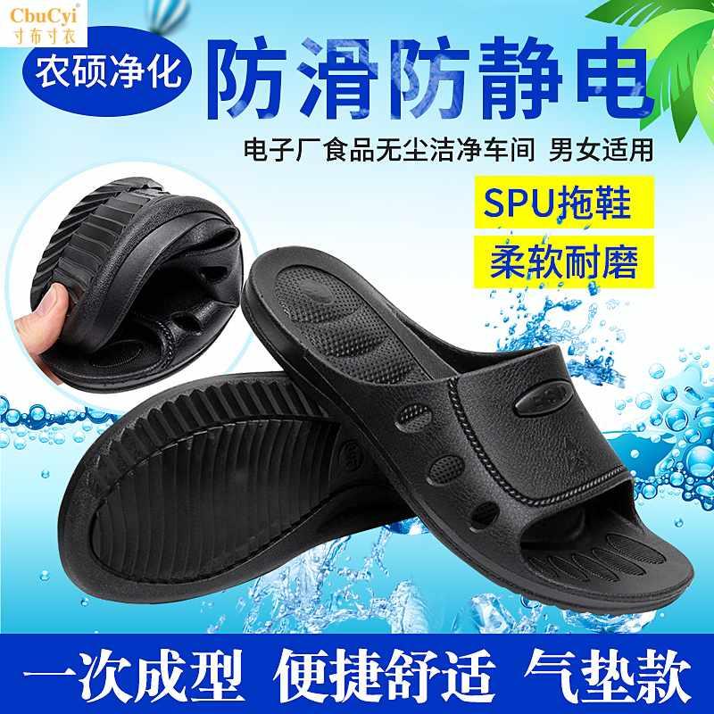 防静电拖鞋 舒适柔软气垫拖鞋无尘家居室内黑白防静电鞋