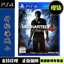 现货!PS4游戏 神秘海域4 盗贼末路 神海 船长4 中文版 全新正品
