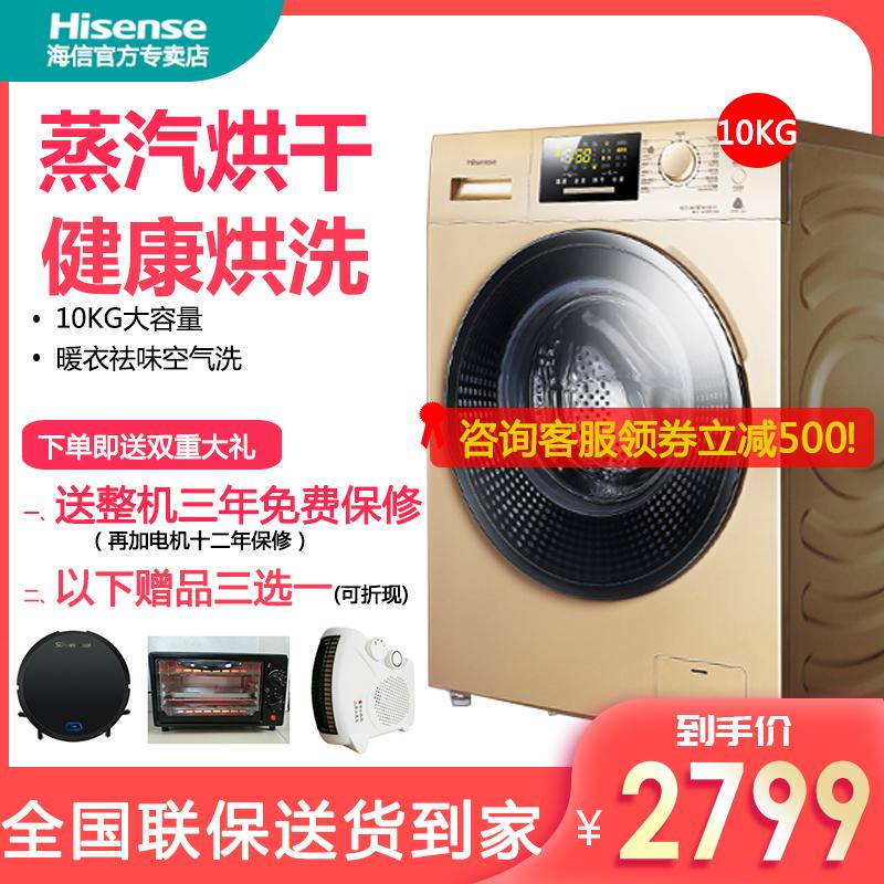 全自动家用洗烘干一体变频滚筒洗衣机HD100DA122FG海信Hisense