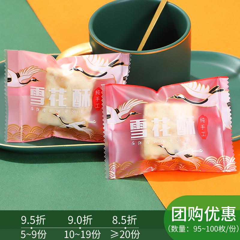 纯手工雪花酥包装袋子曲奇蔓越莓饼干牛轧饼糖烘焙塑料袋自粘机封