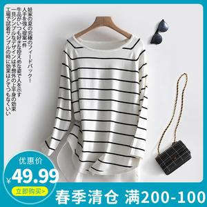 【依系列】条纹针织衫上衣商场女装品牌折扣专柜撤柜春装2020新款