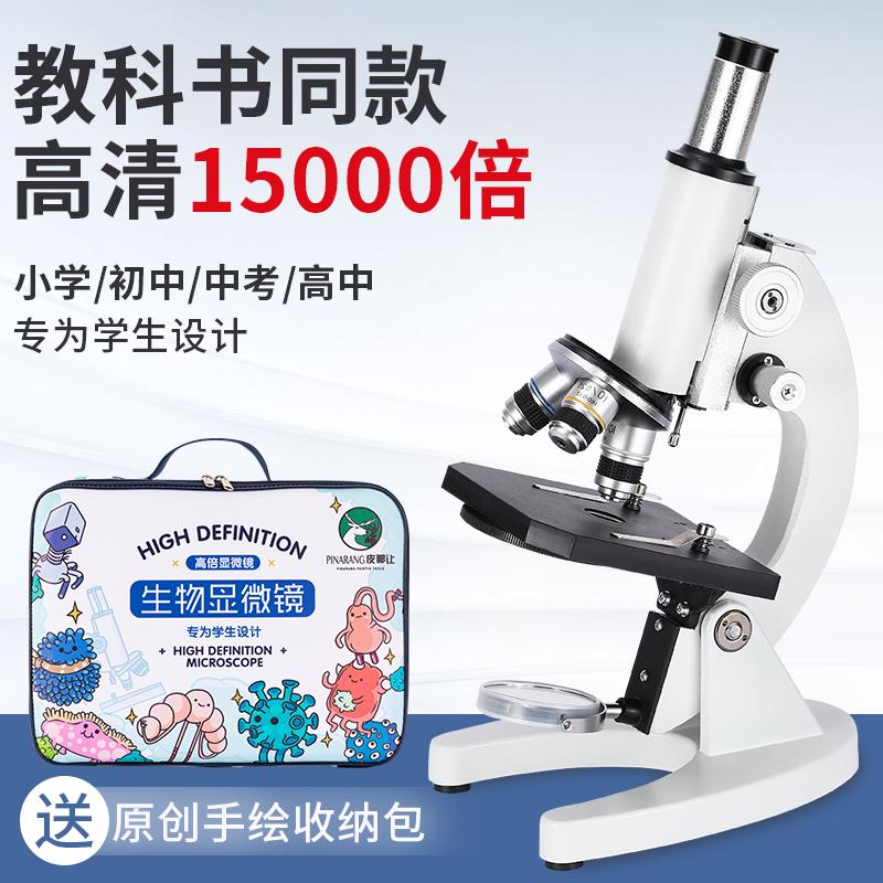 中國代購|中國批發-ibuy99|OPP���|光学显微镜10000倍生物儿童科学中学生5000家用小学生电子目镜专业看精子手持高倍高清手机维修便…