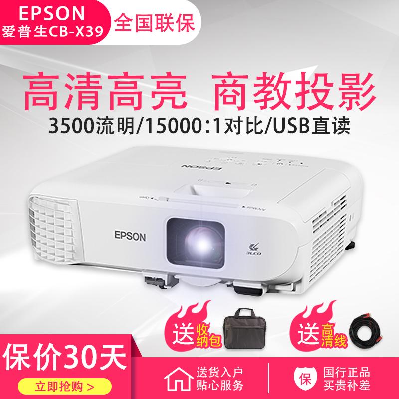 (用1000元券)Epson爱普生投影仪CB-X39高清1080P办公商务家用无线wifi培训教育