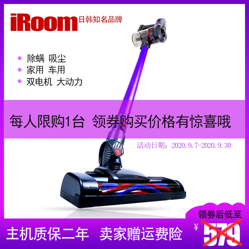 Iroom vacuum cleaner household hand-held wireless vacuum double motor big suction bed mite vacuum cleaner 51 activity