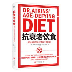 正版现货抗衰老饮食系列联合书籍