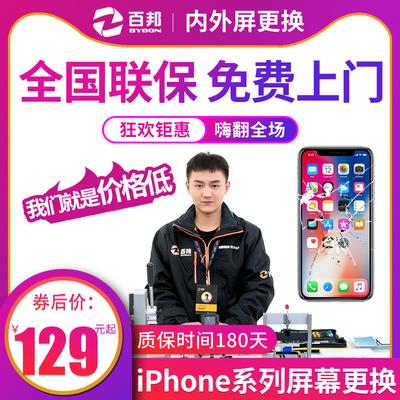 百邦iPhone 6splus 6s 7p 8 8p苹果X屏幕维修手机上门换屏幕总成