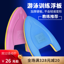 Adult children beginners Swimming buoyancy plate a type water board floating plate freestyle breaststroke exercise Swimming Board