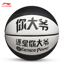 Li Ning Wade basketball your uncle or your uncle basketball WADE China line indoor and outdoor competition wearable blue ball