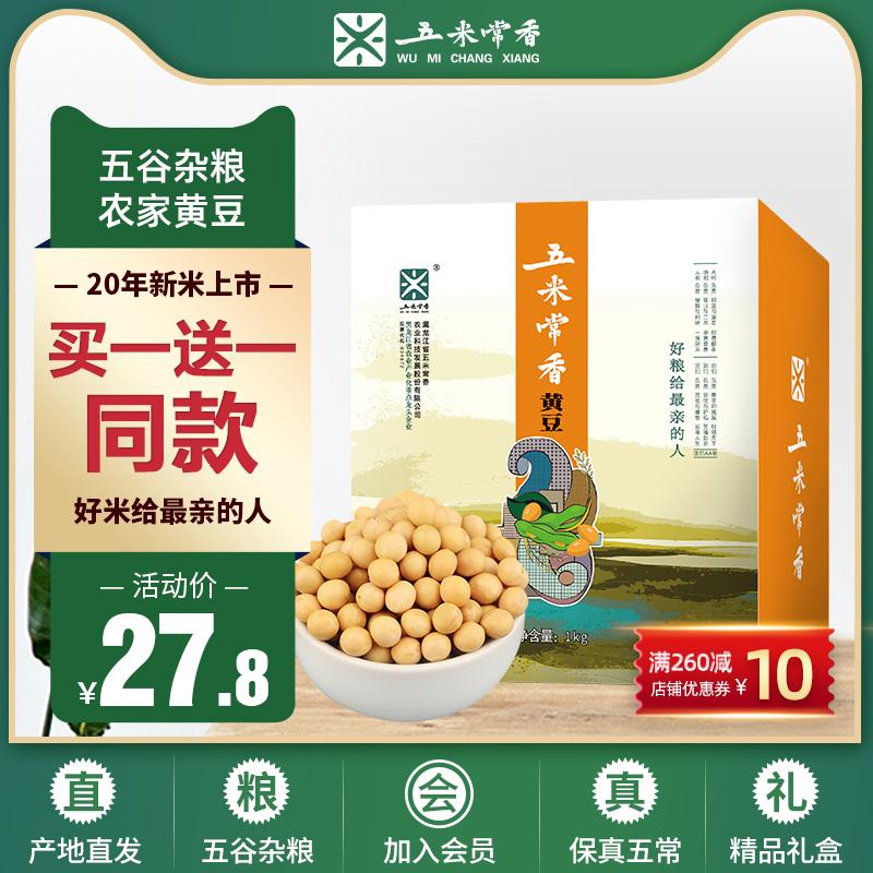 買って5メートルの常香のダイズの正統の農家に5穀の雑穀の豆乳の専用の豆の真空を送って1 kg詰めます。
