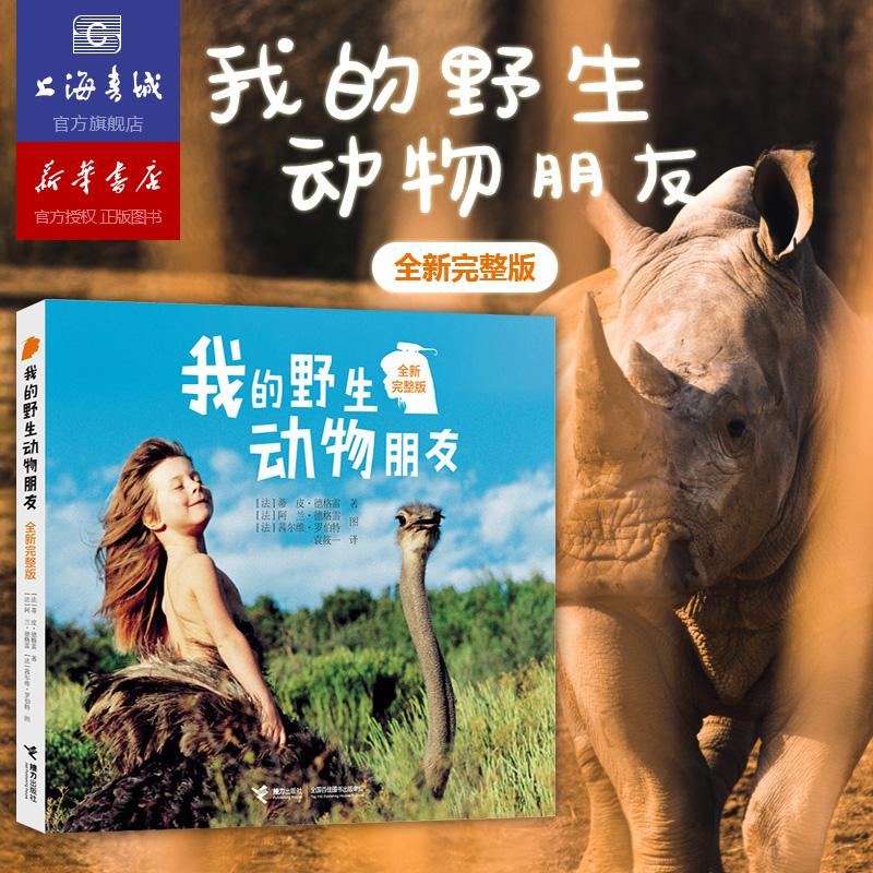 我的野生动物朋友 非注音少儿读物 人与自然科学动物科普图书儿童读物 一二三年级小满26.50元可用1元优惠券