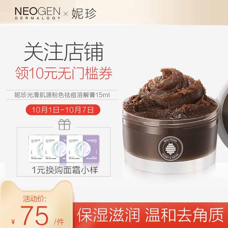 满20元可用20元优惠券Neogen妮珍蜂蜜红糖保湿滋润肌肤温和去角质磨砂膏100g