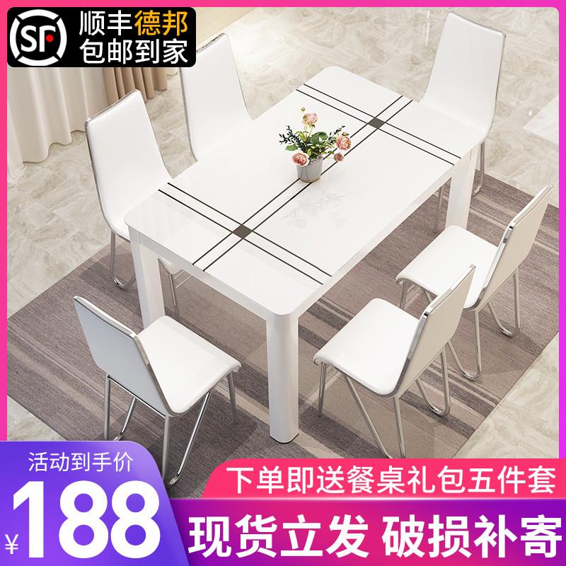 (用188元券)长方形4人6人家用小户型吃饭桌子