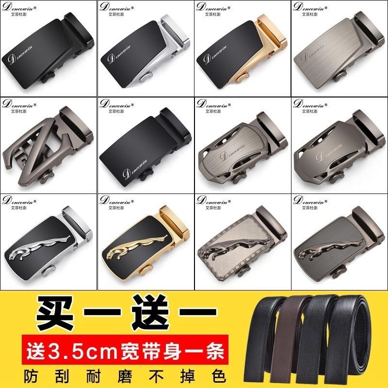 皮带扣头自动扣头3.5cm合金板扣平滑卡扣卡子裤带配件腰带扣头。