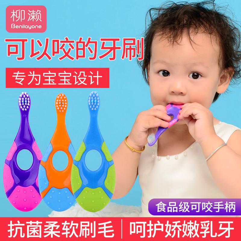 【柳濑】超细训练乳牙婴幼儿牙刷