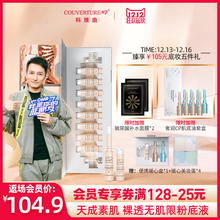 COUVERTUREMP Covey nude makeup, liquid foundation, small sample, ampoule, essence, light foundation, moisturizing and moisturizing.
