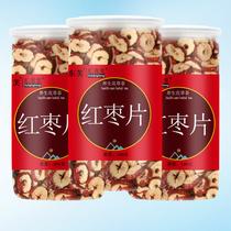 袋250无核红枣干枣片泡茶零食件包邮新疆若羌枣圈5全场任选