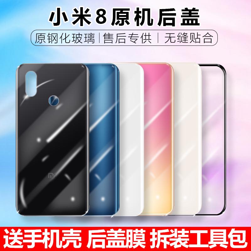 小米8后盖玻璃原装探索透明屏幕指纹版8se电池盖原厂米八手机后壳