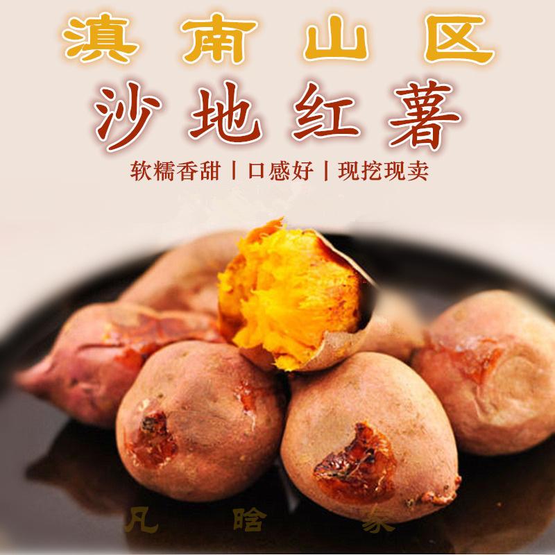 云南山区农家5斤黄心沙地新鲜红薯(用12.2元券)